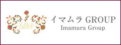 イマムラグループ